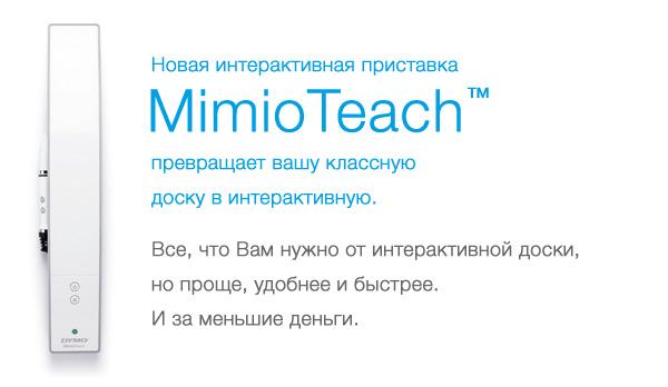Программу для приставки mimio